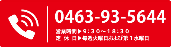 東名厚木南店電話