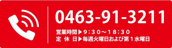 ダイハツ西湘販売246本店電話