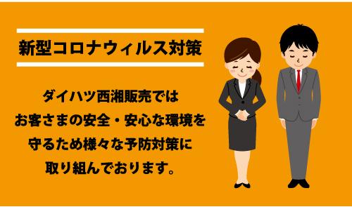 ダイハツ西湘販売新型コロナ対策2