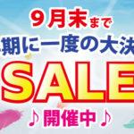 ダイハツ西湘販売の大決算SALE
