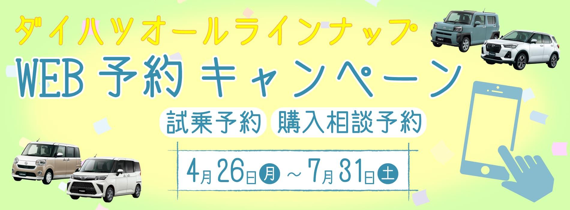 ダイハツWEB予約キャンペーン
