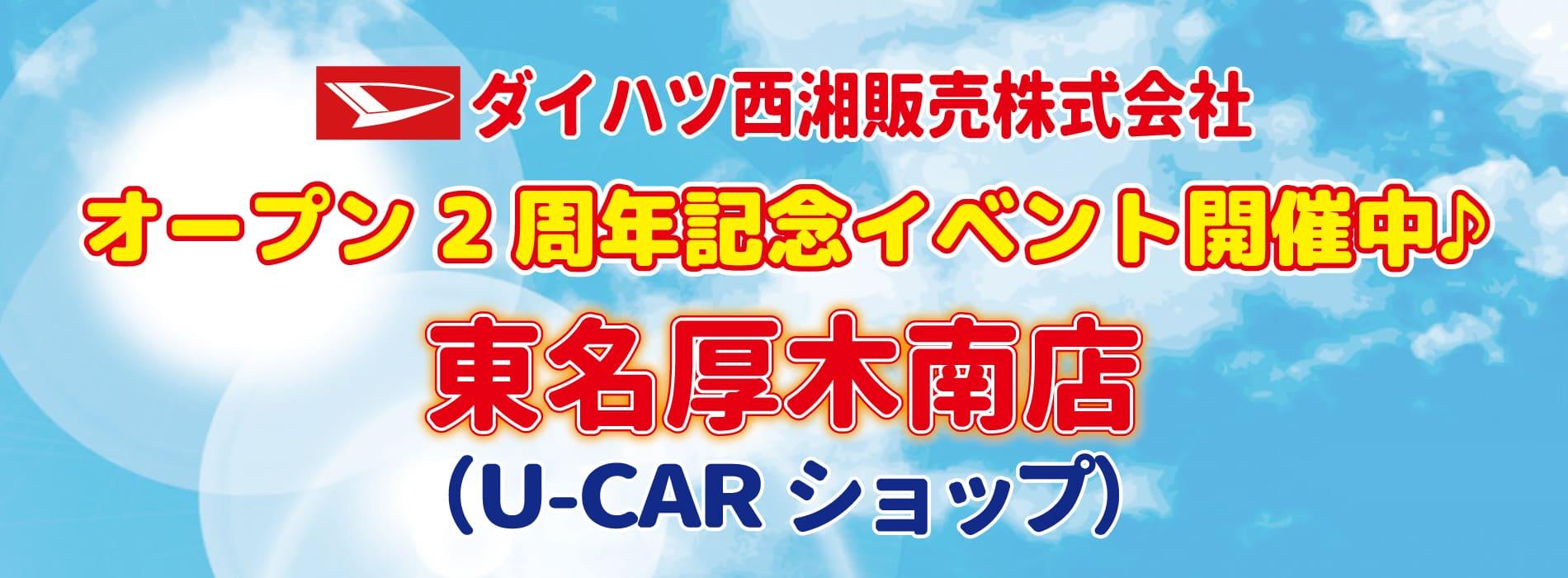 東名厚木店オープン2周年記念